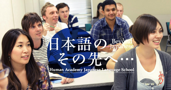 日本語のその先へ… Beyond Japanese Human Academy Japanese Language School